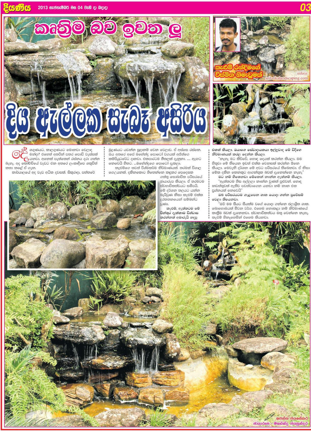 Diyaniya - NEWS PAPER - 04 Sep 2013