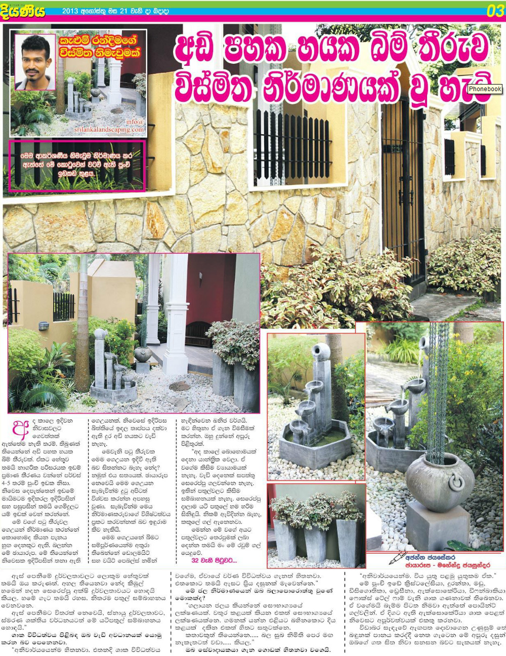 Diyaniya - NEWS PAPER - 14 Aug 2013